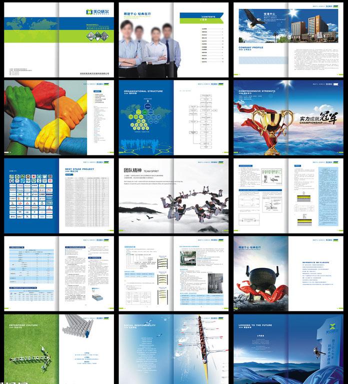 宣传册印刷-环保行业