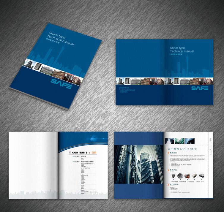 城市智能画册印刷
