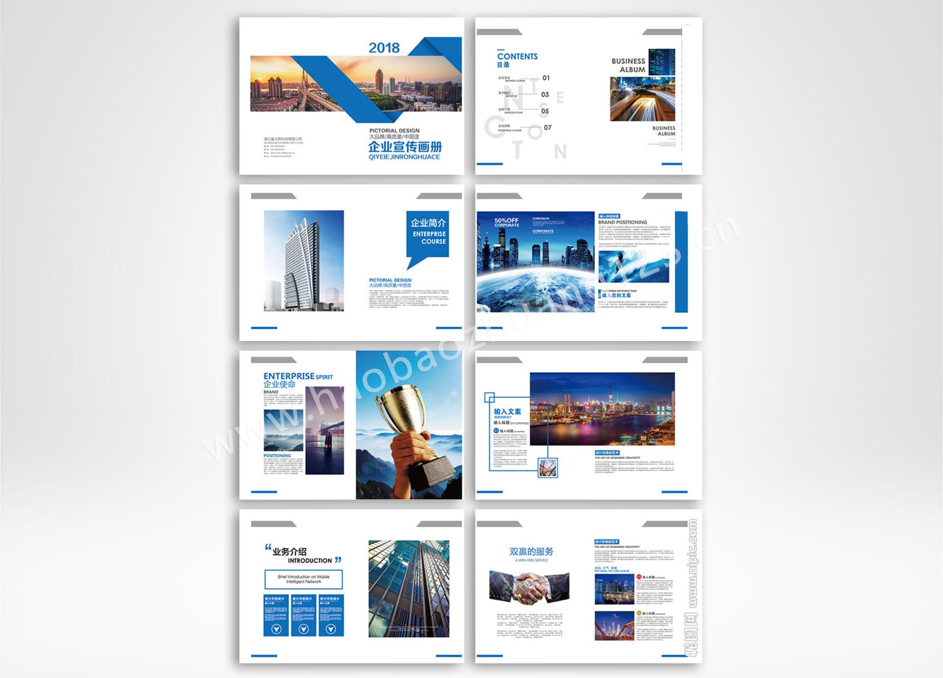 工业产品画册印刷