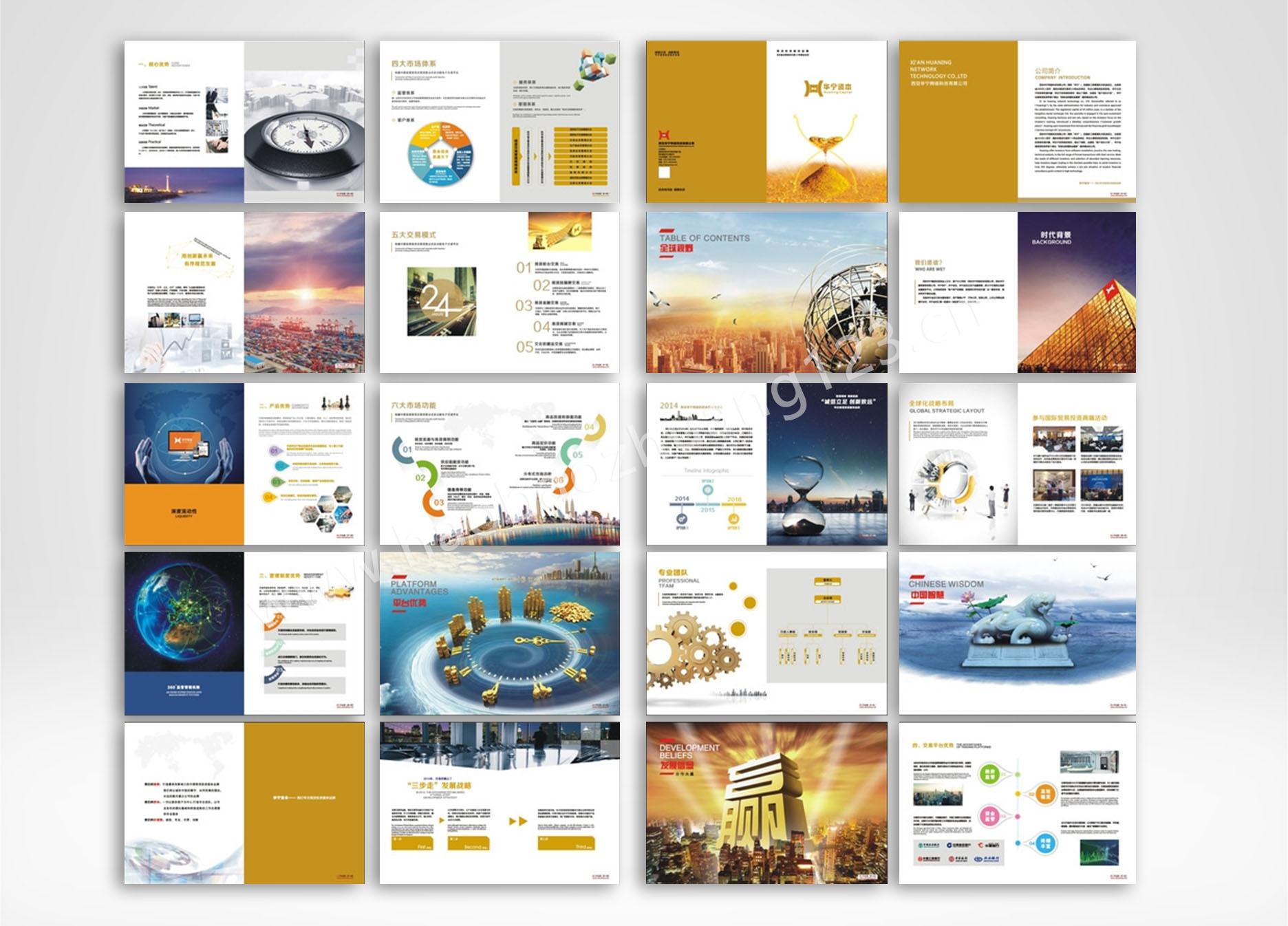 金融类画册印刷
