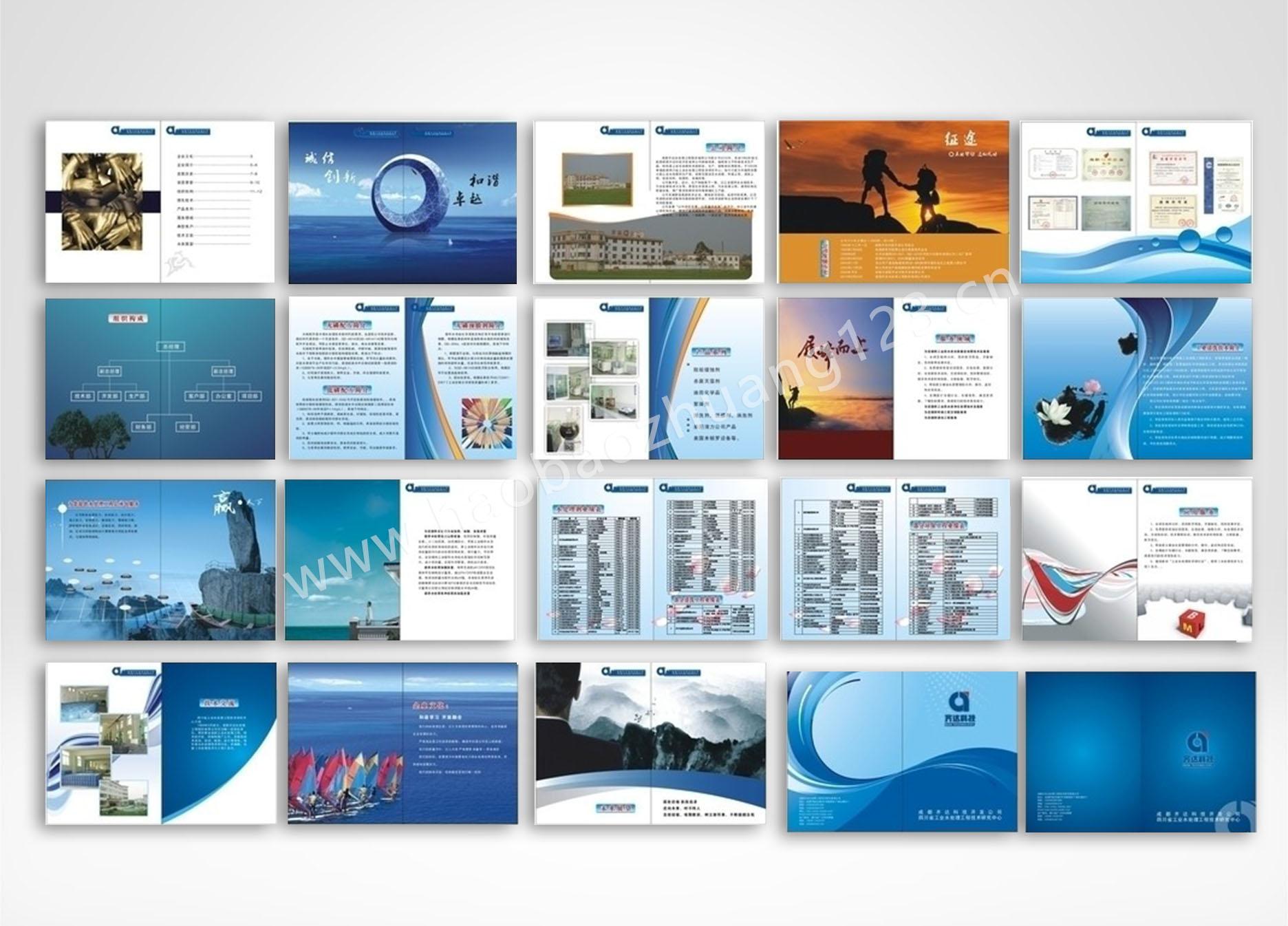 科技画册印刷