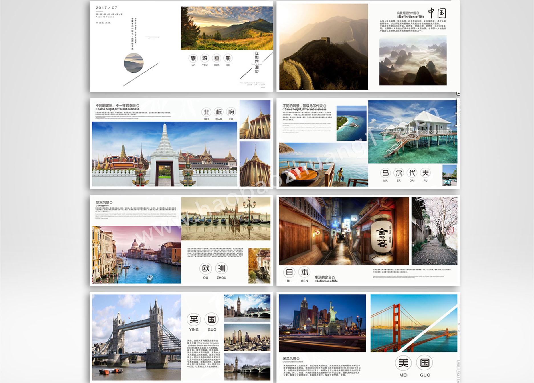旅游类画册印刷