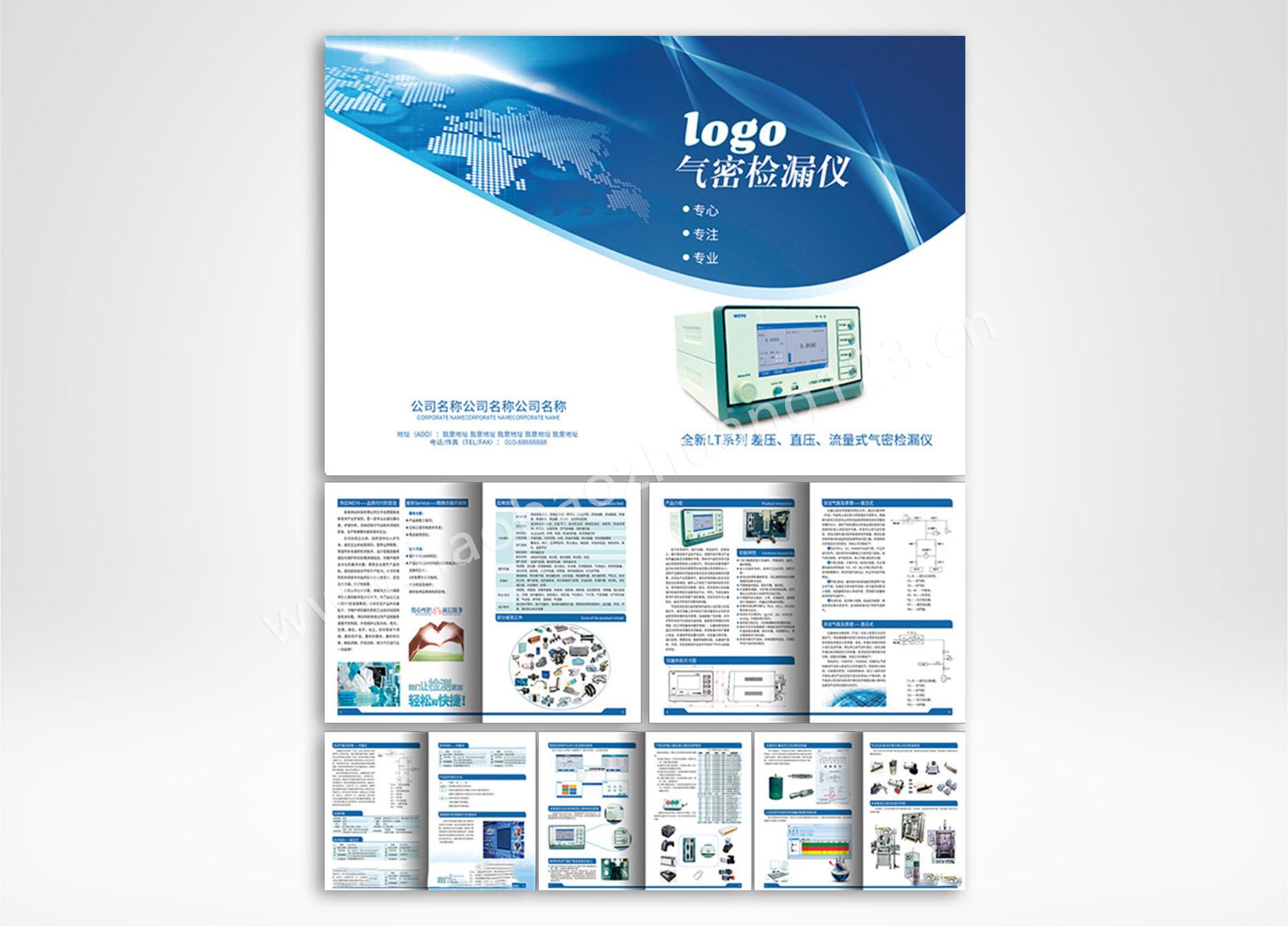 仪器仪表画册印刷