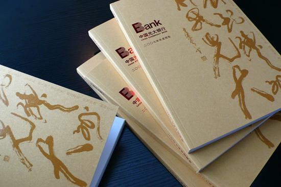 银行金融画册印刷